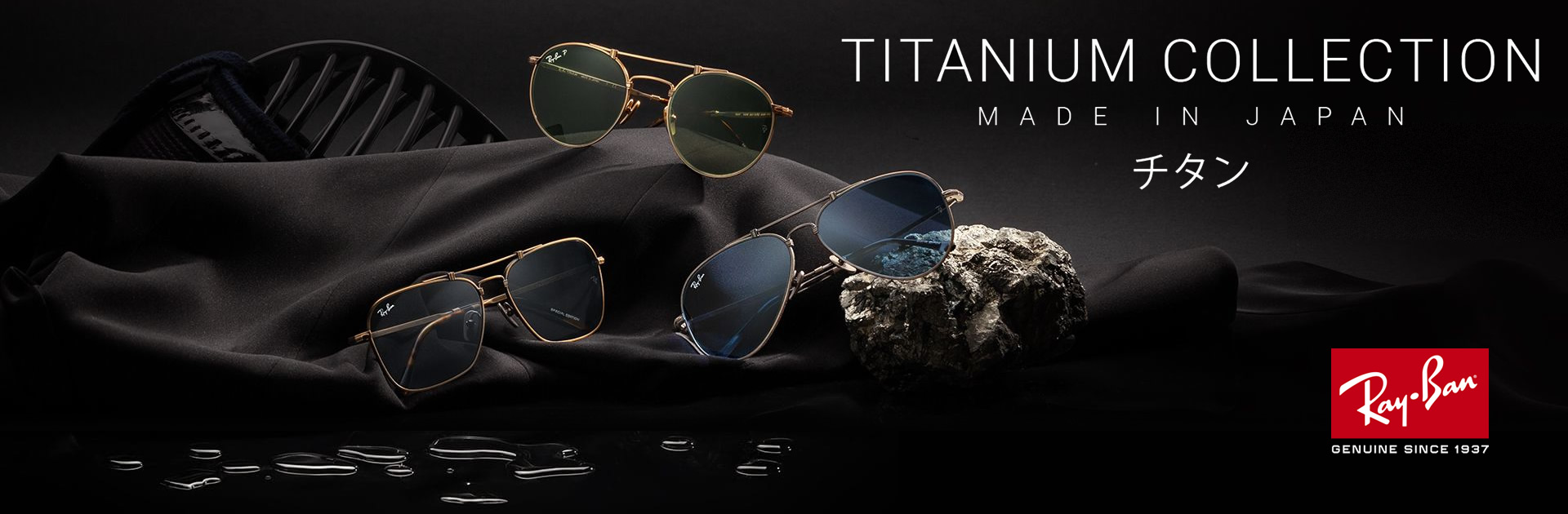 IExclusive Ray-Ban Titanium Collection